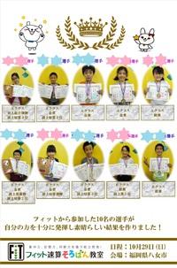 九州カップ結果ポスター