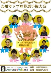 九州カップ珠算選手権大会出場!