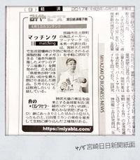 宮日新聞 経済電子版「みやビズ」 2017/04/06 19:37:37