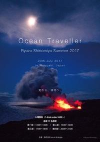 篠宮龍三さんの講演会とビスケットの納入 2017/07/26 19:50:03