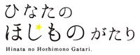ひなたのほしものがたり 2016/12/22 17:00:00