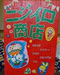 ~~~~~【ニジイロ商店 展示会のお知らせです】~~~~~ 2017/12/18 21:27:45