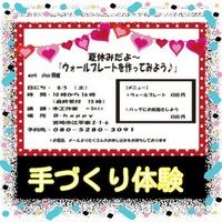 B-happy*   営業時間変更のお知らせ~✴ 2017/07/31 22:12:15