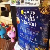 8月11~13日  みやざきナイトマーケットにむけて~ 2017/08/08 22:11:58