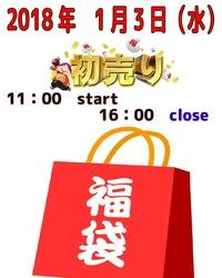 初商いのお知らせ 2017/12/31 15:39:04