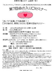 食育寺子屋 ふなや 始動!!第一弾セミナー開催!