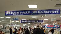 北海道の物産と観光展