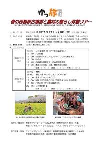「ゆっ旅宮崎」春の西都原ツアー参加者募集中!