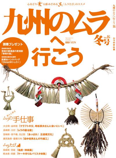 九州のムラへ行こうvol.16[冬号] 12月15日発売!