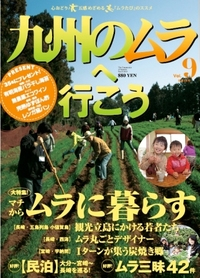 九州のムラへ行こうvol.9(通算28号) 読みました