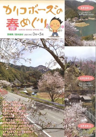 宮崎県内の中山間地域の観光案内HP『郷ナビ』(さとなび)