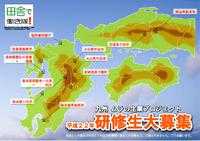九州 ムラの生業プロジェクトの参加者募集中!