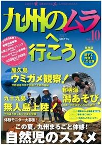 グリーンツーリズム誌『九州のムラへ行こうVol.10』発売中