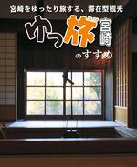 Miyazaki Green Tourism Office (MGTO)