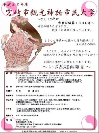 平成23年度「宮崎市観光・神話市民大学」開催について