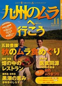 九州のムラへ行こうvol.11(通算30号)発売中です!!