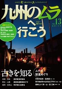 九州のムラへ行こうvol.13 4月15日書店発売