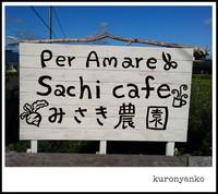 Sachi cafe さん ♪
