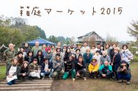 箱庭マーケット2015