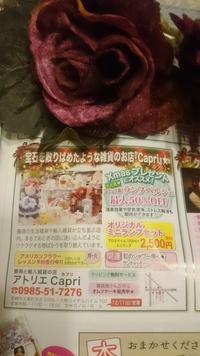 薔薇の雑貨店アトリエCapri本日営業日