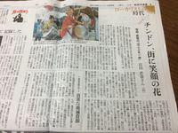 朝日新聞のローカリストの時代