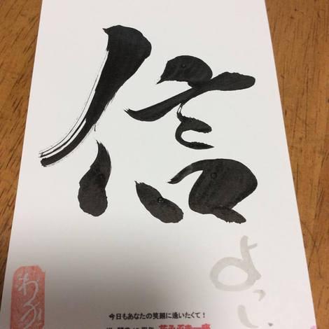 和楽茶屋の日