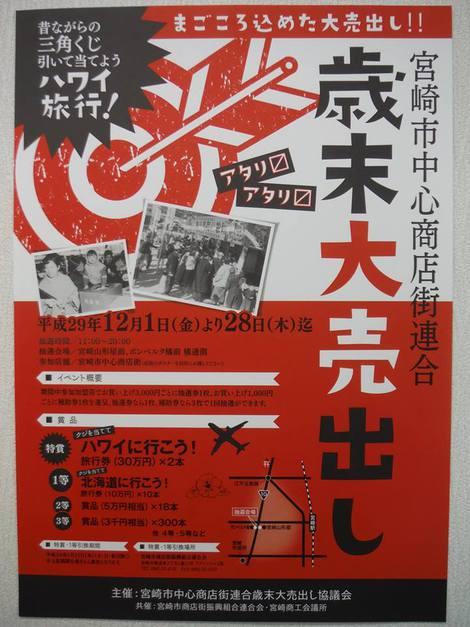 12月1日は、久しぶりの宮崎市内の練り歩き
