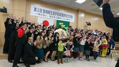 宮崎県生涯学習実践研究交流会の開会式と閉会式の盛り上げ