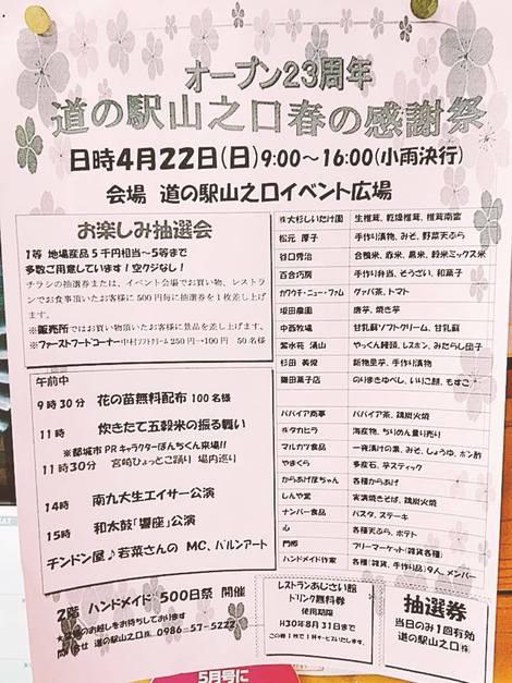 道の駅山之口 オープン23周年記念春の感謝祭