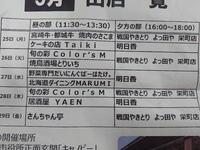 地元飲食店応援販売会【スタート】