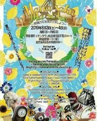 Hanasaku*marche本日1日目開催です!