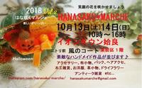 Hanasaku*marche本日最終日です!