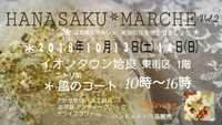 Hanasaku*marche