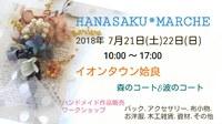 Hanasaku*marche出店者さま