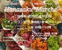 第3回Hanasaku*marche