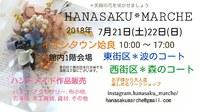 Hanasaku*marche説明会です!