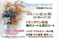 Hanasaku*marche会場