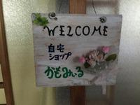 自宅ショップ かもみぃる(宮崎市)