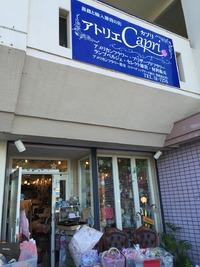 薔薇雑貨店 アトリエCAPRI(宮崎市)