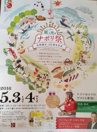 次のイベントは『鹿児島の風と光とナポリ祭』です(^^)
