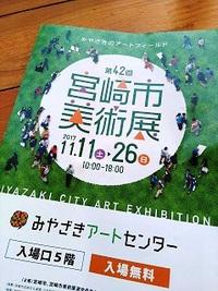 宮崎市美術展