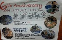 イベントご案内 2014/11/18 14:00:00