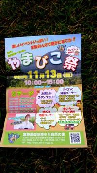 次のイベントは。。。