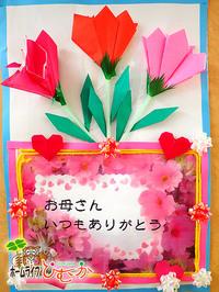 お母さんありがとう!会を開催しましたよ。