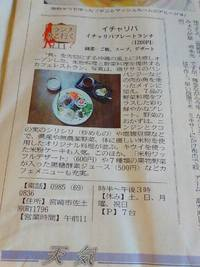 宮日新聞新に載せて頂きました!