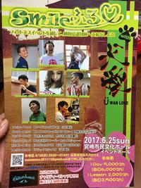 6/25イベントのお知らせ