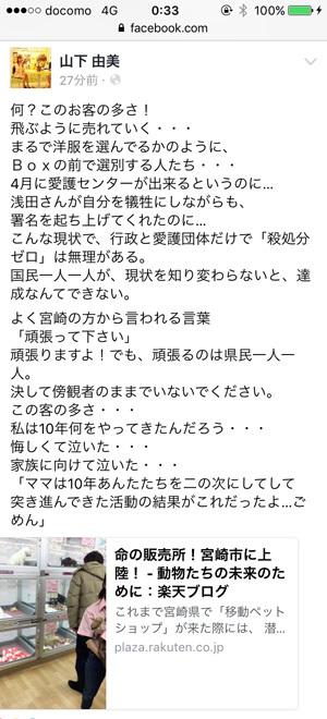 宮崎県民の責任でもあります。