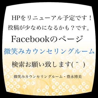 微笑みカウンセリングルーム・HPリニューアル予定です!