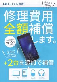 【モバイル保険】