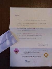 【「Qピコで素敵な商品プレゼント」キャンペーン当選】